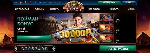 Фараон 777 казино