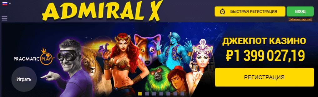 Admiral X официальный сайт
