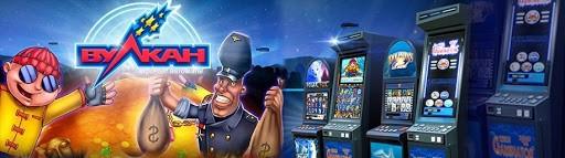 автоматы Вулкан казино