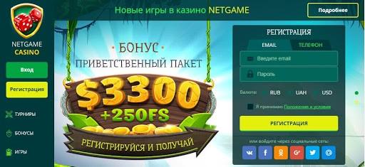 Net Game казино