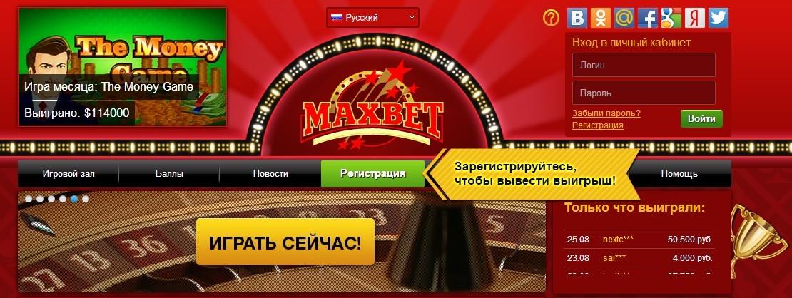 онлайн казино Maxbet