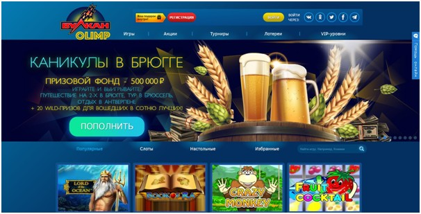 казино Вулкан Олимп