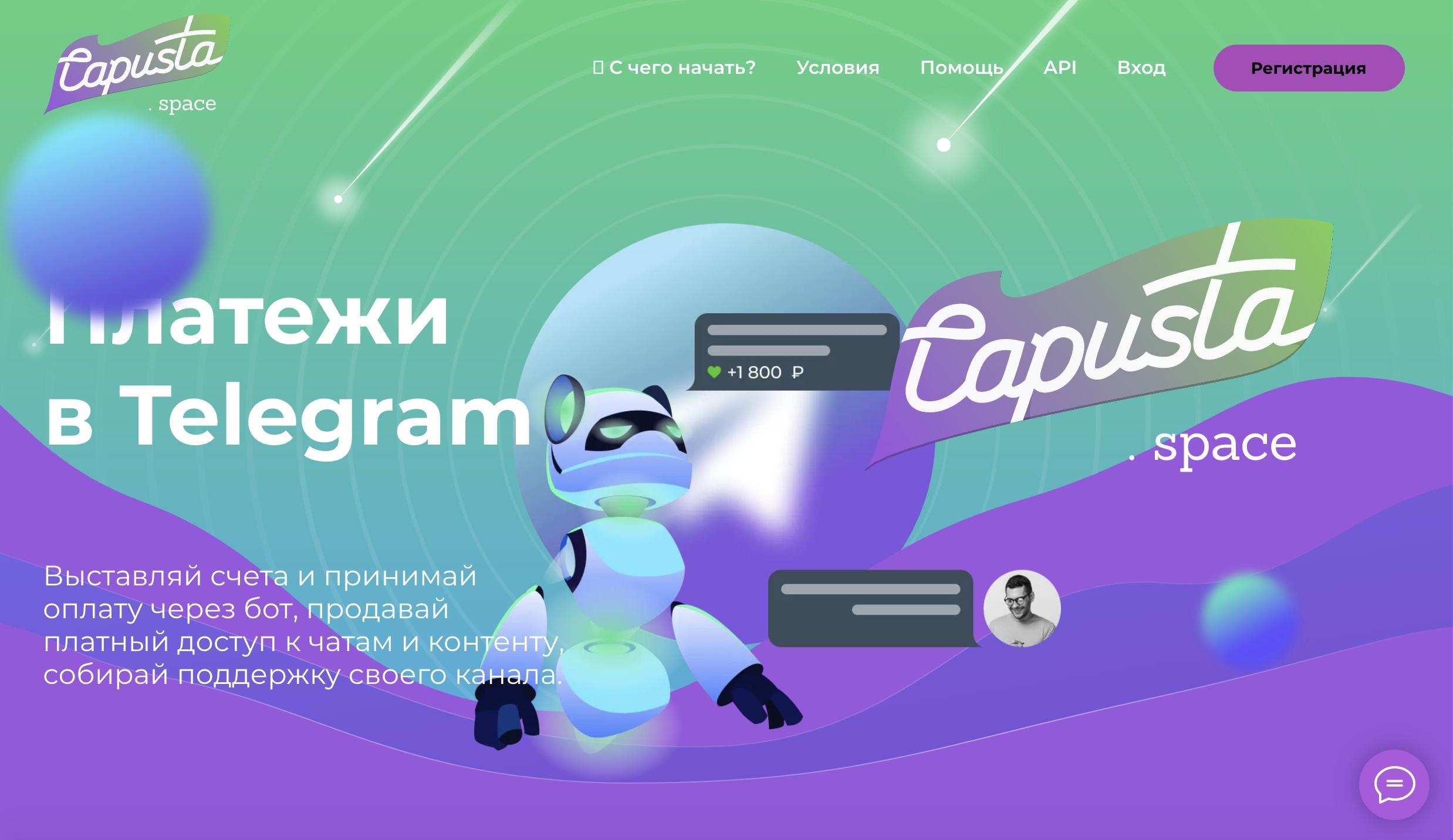 принятие платежей Telegram
