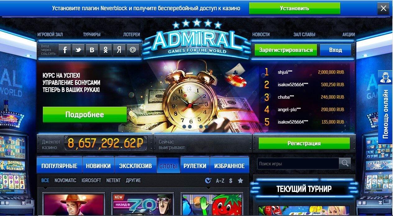 казино Адмирал 777