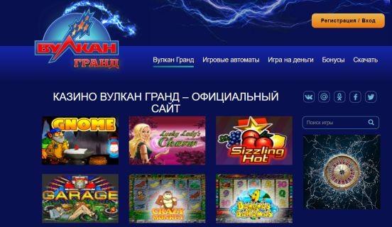 казино Вулкан Гранд