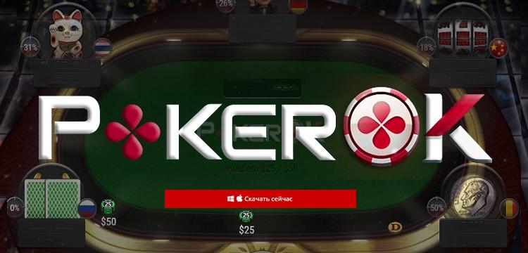 сайт ПокерОк