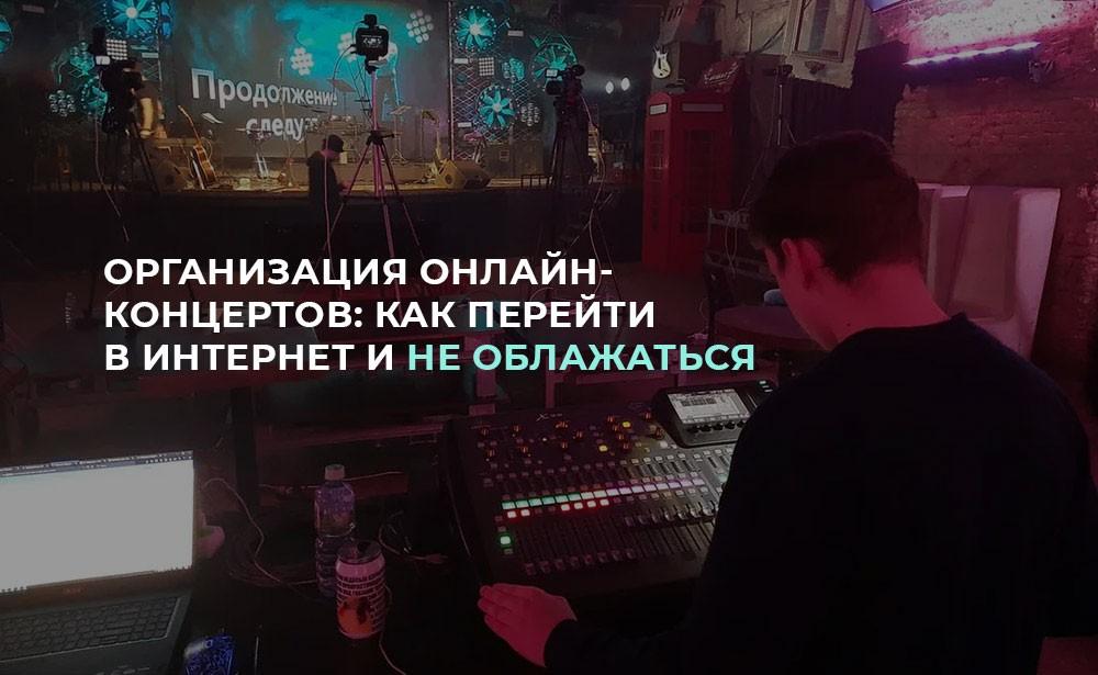 Как организовать онлайн концерт
