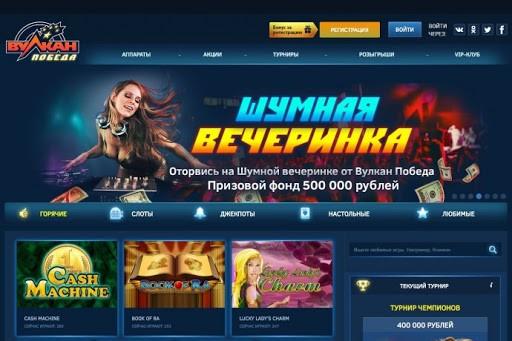 казино Вулкан Победа