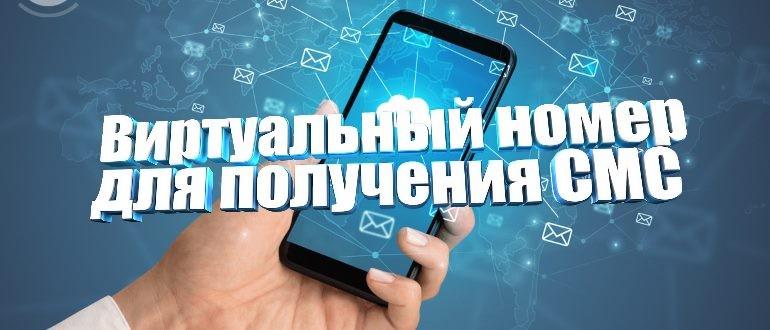 виртуальный номер для SMS