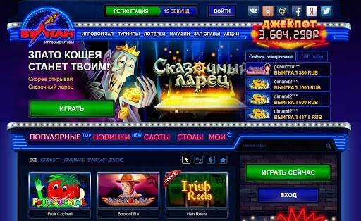 казино Кинг Вулкан