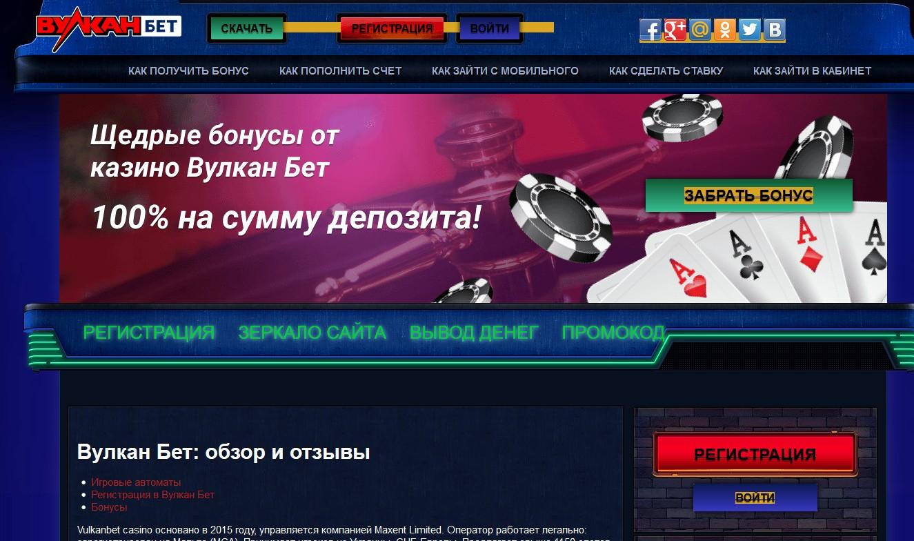 казино ВулканБет