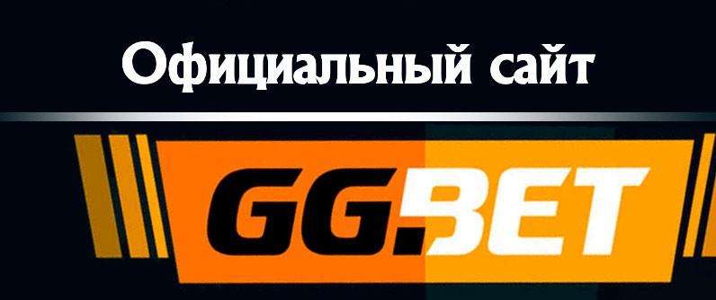 GG Bet официальный сайт